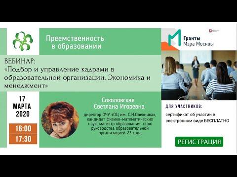 Вебинар: «Подбор и управление кадрами в образовательной организации. Экономика и менеджмент»
