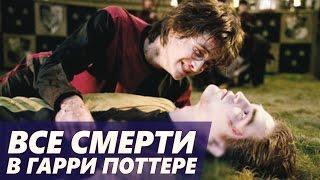 Гарри Поттер. ВСЕ СМЕРТИ из фильмов