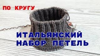 ИТАЛЬЯНСКИЙ набор петель при КРУГОВОМ вязании.