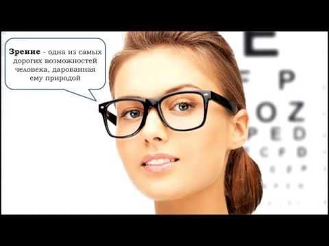 Купить программа для коррекции зрения