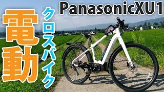 PanasonicXU12週間乗ってみてレビュー?紹介電動アシスト自転車