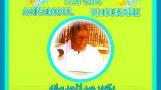TAFSIR AHKAMOUL KHOURANE Ak Dr Abdoul Ahad Sané(leçon'2 A2