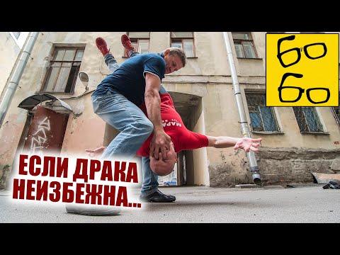5 РАБОЧИХ ПРИЕМОВ БОРЬБЫ ДЛЯ УЛИЦЫ — самозащита и прикладная уличная борьба от Андрея Шидловского