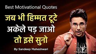 POWERFUL MOTIVATIONAL VIDEO By Sandeep Maheshwari | Best Motivational Quotes