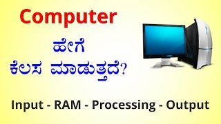 How Computer WORKS | ಕಂಪ್ಯೂಟರ್ ಹೇಗೆ ಕೆಲಸ ಮಾಡುತ್ತದೆ ?