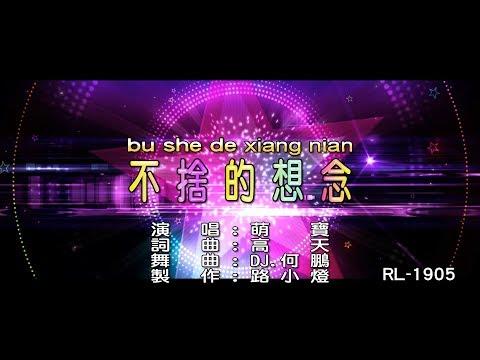 萌寶 | 不捨的想念 | (DJ版) | (1080P)KTV
