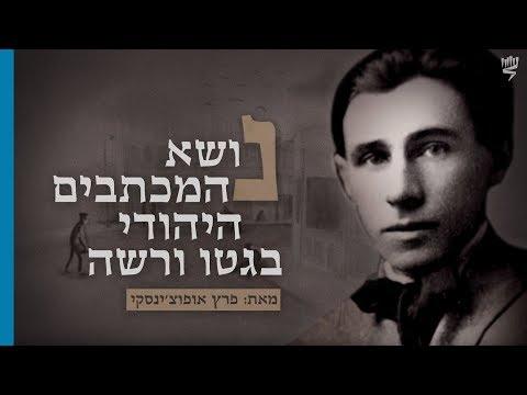 נושא המכתבים היהודי בגטו ורשה מאת פרץ אופוצ'ינסקי