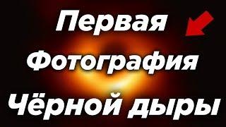 Первые изображения черной дыры! / Релиз данных телескопа Горизонт Событий