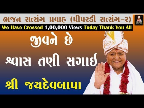 Satsang Pravah Pt.2Jaydev BapaPiparadi, Bhajan Satsang Pravah