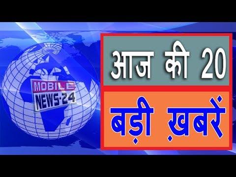 आज की 20 बड़ी ख़बरें | Aaj ka Samachar | News Live | Today news headline |