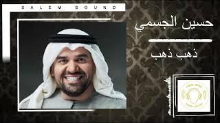 حسين الجسمي - ذهب ذهب تحميل MP3