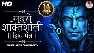 The Most Powerful Shiva Mantra Stotram