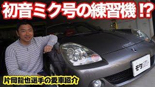 【プロ走が行く!】 運転が上手くなるMR-S!?片岡龍也プロの練習車に突撃してみた!
