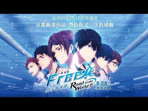 劇場版FREE! 男子游泳部–Road to the World–夢 : 98yp 電影影評線上看