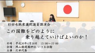 岡山初杉田水脈衆議院議員講演会