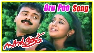 Malayalam Movie   Swapnakkoodu Malayalam Movie   Oru Poo Maathram Song   Malayalam Movie Song