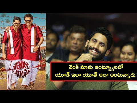 naga-chaitanya-speech-at-venky-mama-musical-night