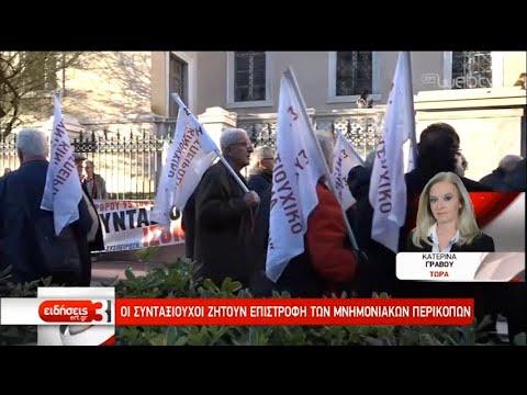 Δυναμική διαμαρτυρία συνταξιούχων στο ΣτΕ για τα αναδρομικά | 10/01/2020 | ΕΡΤ