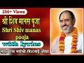Shiv manas puja(with lyrics) - Pujya Rameshbhai Oza