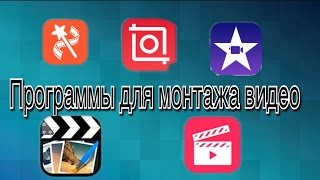5 программ для монтажа видео на IOS