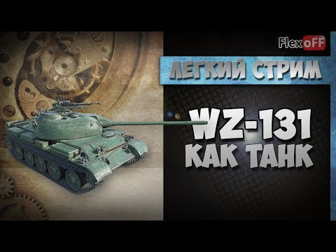 WZ-131: как танк? Обучающий стрим на ЛТ. World of Tanks
