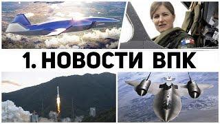 Топ 10 последние новости ВПК филин и ударный беспилотник Ратник-2 россия и америка сегодя видео