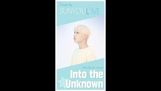[SUNYOUL'IVE] Idina Menzel - Into the Unknown (영화 '겨울왕국2'OST) (Original Key) [Cover by 업텐션 선율]