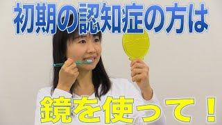 初期の認知症の人の歯みがきでは鏡を使って