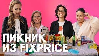 ПИКНИК из FIXPRICE | Еда за 500 рублей | Ой, всё!