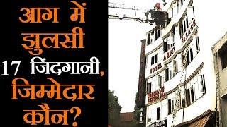 दिल्ली के होटल में दर्दनाक हादसा, 17 की मौत
