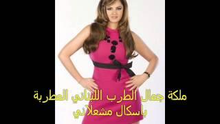 اغاني حصرية Lebanese beuty Pascale Machalani sexy singer باسكال مشعلاني _ عشان واحشني تحميل MP3