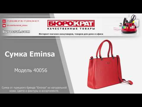 "Сумка ""Eminsa"" (Эминса) 40056"