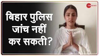 Bihar Police को Sushant Suicide Case में जांच का अधिकार नहीं है: Rhea Chakraborty के वकील  VIMS.AC.IN | VYDEHI INSTITUTE OF MEDICAL SCIENCES AND RESEARCH CENTRE BLOG   #EDUCRATSWEB
