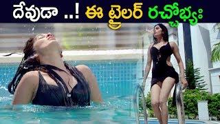 ట్రైలర్ ఇరగదీశారు బాబోయ్ || E Ee Trailer  2017 | Latest Telugu Movie 2017