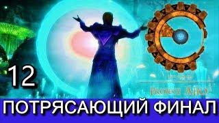 Скайрим. PROJECT AHO (Проект ЭГО) - сюжетный мод. Прохождение на русском, часть 12. ФИНАЛ