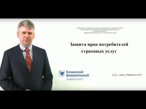 Дистанционное образование. Защита прав потребителей страховых услуг