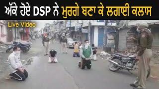 DSP Punjab Police Comes On Road And Start Police Naka at Batala - Live Video