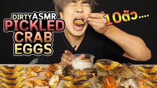 อดข้าว24ชั่วโมงกินปูไข่ดอง10ตัว...Dirty ASMR
