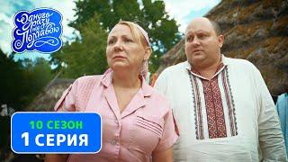Однажды под Полтавой. Приезд свекрови - 10 сезон, 1 серия | Сериал Комедия 2020