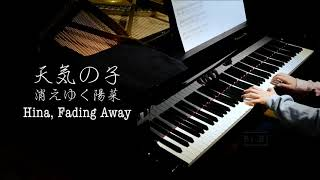 Weathering with You - Hina Fading Away  天气之子 消えゆく陽菜 (消失的阳菜)【Bi.Bi Piano】
