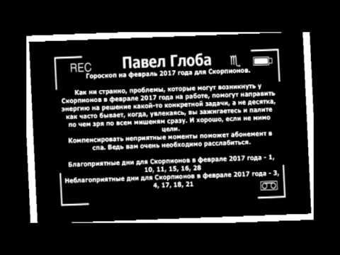 Гороскоп 2016 от борщ на 2016 год для всех знаков зодиака