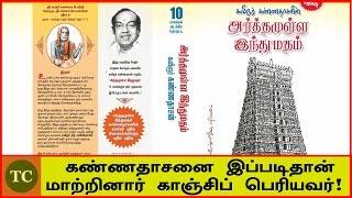 கண்ணதாசனை இப்படிதான் மாற்றினார் காஞ்சி பெரியவர்|Kannathasan Reason to write Arthamulla Indhu Matham