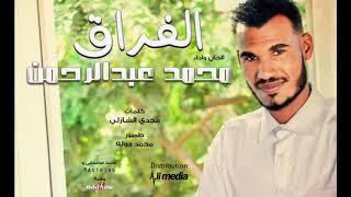 محمد عبدالرحمن - الفراق || New 2019 || اغاني سودانية 2019