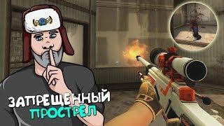 CS:GO - Запрещенный прострел