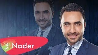 تحميل اغاني Nader Al Atat - Bawast Tyabik (Audio) / نادر الاتات - بوست ثيابك MP3