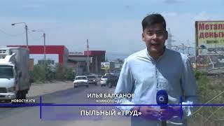 «Мы задыхаемся» - жители ДНТ «Труд» в Улан-Удэ вынуждены дышать пылью