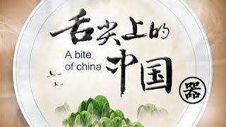 《舌尖上的中国》第三季 第一集 器 | CCTV纪录
