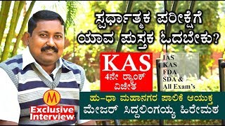 Best books for competitive exams   KAS Topper Major Siddalingayya Hiremath Interview Part 2