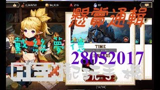 【REX記玩手機】香港 王冠之戰 War of Crown 懸賞通輯 戴絲夢德 手機 手遊 28052017