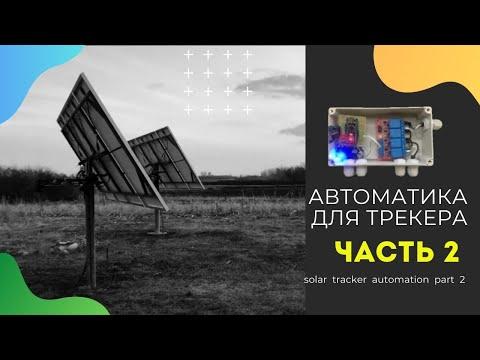 автоматика для солнечного трекера Ч-2